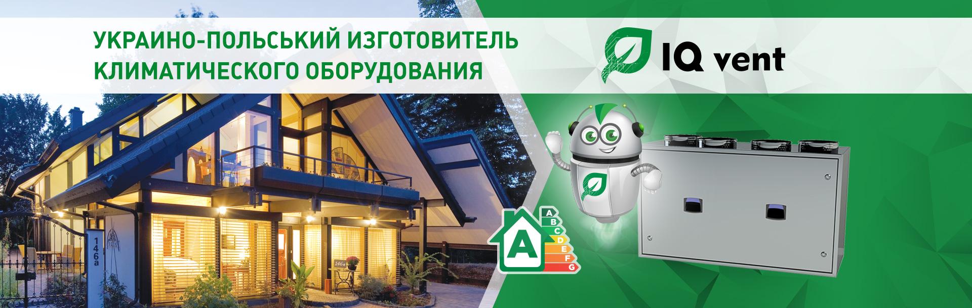 Производитель климатического оборудования IQvent