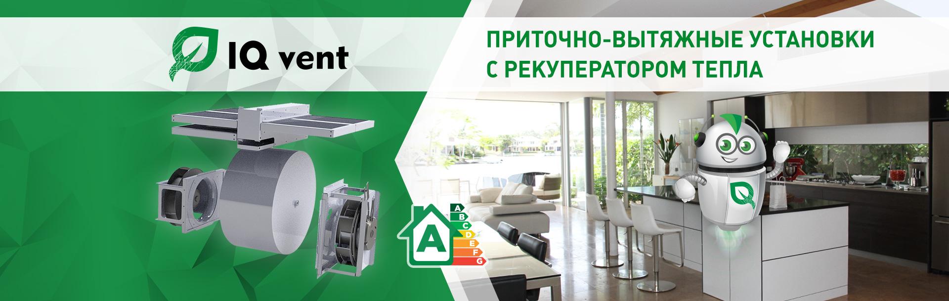 Приточно-вытяжные установки с рекуперацией тепла IQvent