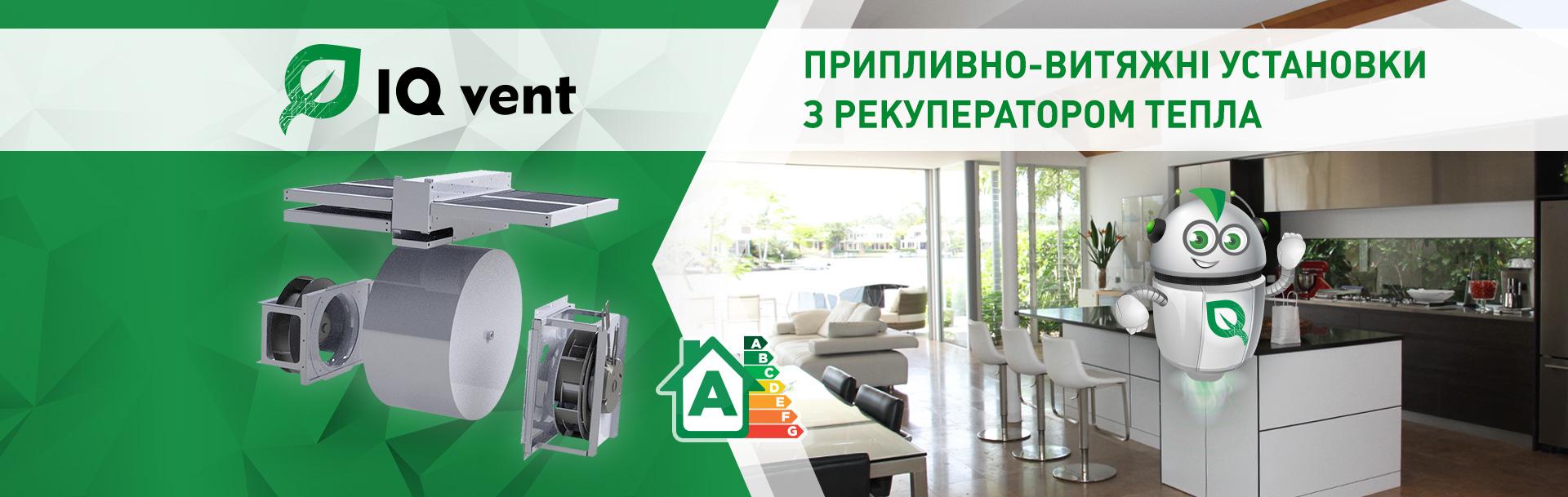 припливно-витяжні установки з рекуперацією тепла IQvent